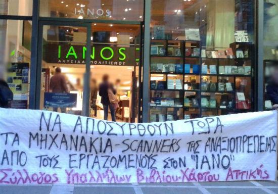 grecia-a-abolicao-do-domingo-com-1