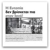 [Grécia] As edições Eutopía retiram seus livros da cadeia de livrarias Ianós