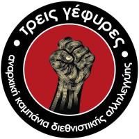 [Grécia] Campanha anarquista de solidariedade internacional: Três Pontes