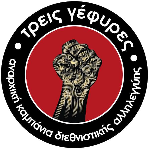 grecia-campanha-anarquista-de-so-1