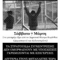 [Grécia] Corinto, 7 de março: Concentração contra os centros de reclusão para imigrantes
