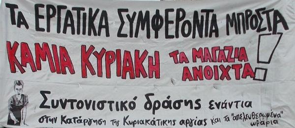 grecia-domingo-5-de-abril-greve-1