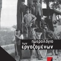 "[Grécia] ""Queremos tudo... e queremos agora"""