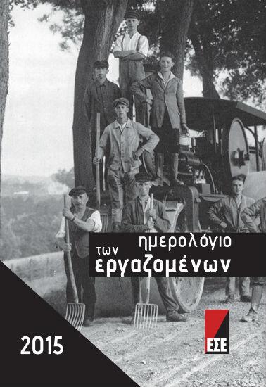 grecia-queremos-tudo-e-queremos-1