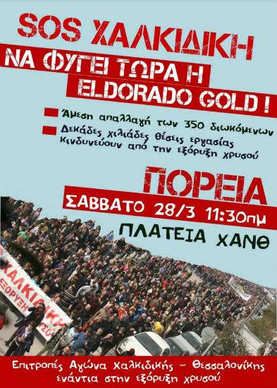 grecia-tessalonica-28-de-marco-d-1