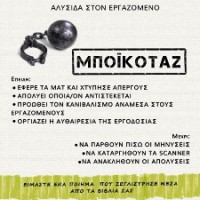 [Grécia] Tessalônica: Boicote contra a cadeia de livrarias Ianós