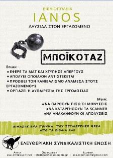 grecia-tessalonica-boicote-contr-1