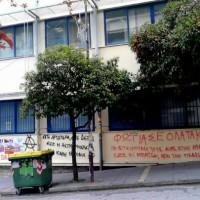 [Grécia] Zografou: protesto anarquista em solidariedade à greve de fome de prisioneiros políticos