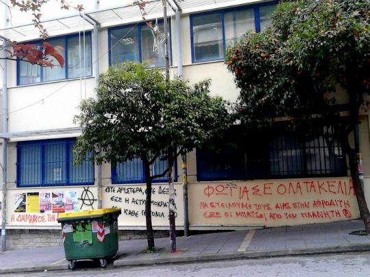grecia-zografou-protesto-anarqui-1