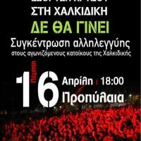 [Grécia] 16 de abril de 2015: Atenas se manifesta contra a mineradora de ouro em Calcídica