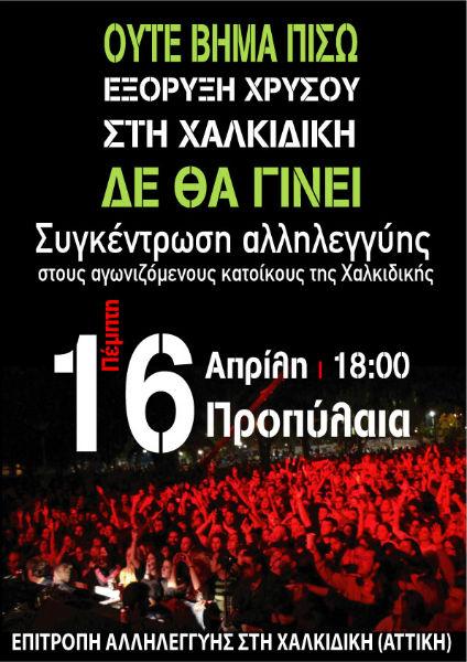 grecia-16-de-abril-de-2015-atena-1
