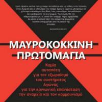[Grécia] 1º de maio vermelho e negro
