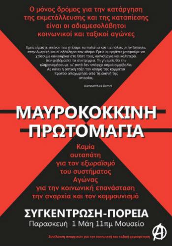 grecia-1o-de-maio-vermelho-e-neg-1