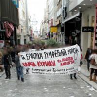 [Grécia] Informações sobre as manifestações na greve no setor de comércio, no domingo 5 de abril