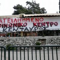 [Grécia] Nea Filadelfia, Atenas: O CSO Centauro corre perigo de ser demolido