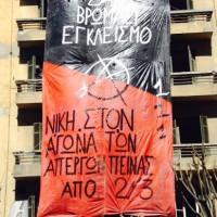 [Grécia] Okupa em Tessalônica estampa faixa gigante em solidariedade com os prisioneiros em greve de fome