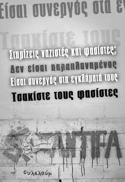 grecia-apoias-aos-nazis-e-aos-fa-1