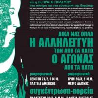 [Grécia] Atenas, 29 de maio: Manifestação contra a Fortaleza Europa