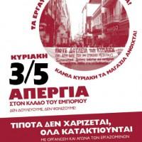 [Grécia] Domingo, 3 de maio de 2015: Greve no setor do comércio