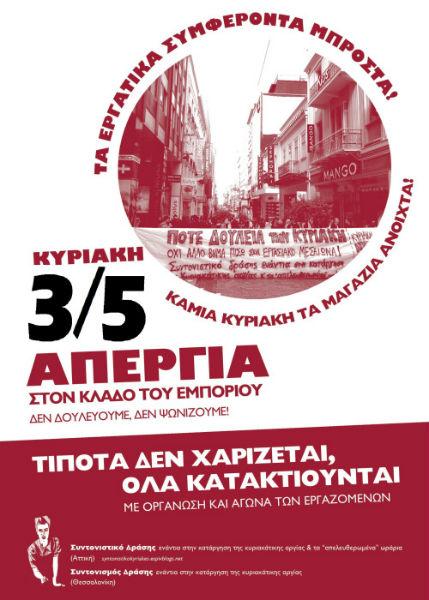 grecia-domingo-3-de-maio-de-2015-1