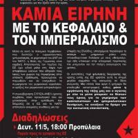 [Grécia] Manifestações contra a União Europeia: Nenhuma paz com o Capital e o imperialismo