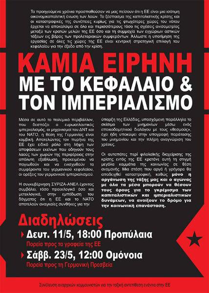 grecia-manifestacoes-contra-a-un-1