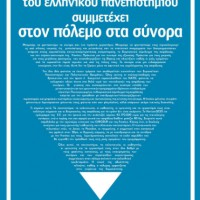 [Grécia] O pessoal da Universidade Grega participa da guerra nas fronteiras