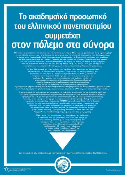 grecia-o-pessoal-da-universidade-1