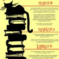 [Grécia] Patras, 28-30 de maio de 2015: Segunda Feira do Livro Anarquista