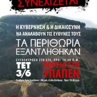 [Grécia] Atenas, 3 de junho de 2015: Mobilizações contra a extração de ouro em Calcídica