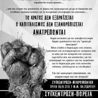 [Grécia] Concentrações em Patras: O Estado não se embeleza, o capitalismo não se humaniza