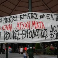 [Grécia] Estado e Capital assassinam quatro trabalhadores na empresa petrolífera Petróleo Grego