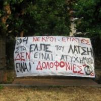 [Grécia] Quando os assassinatos são chamados acidentes de trabalho