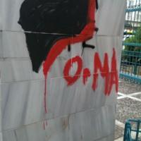 [Grécia] Atenas, 9 de julho: Concentração contra os lacaios do neoliberalismo