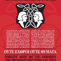 [Grécia] O humanismo tecnocrático é a continuação da mesma Guerra, contra os imigrantes, com outros meios