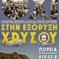 [Grécia] Calcídica, 23 de agosto de 2015: Marcha contra a mineração de ouro