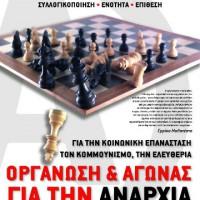 [Grécia] Federação Anarquista: Congresso de Fundação, 3-4 de outubro de 2015