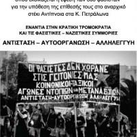 [Grécia] Concentração antifascista em 09/10 no Tribunal de Apelações, em Atenas