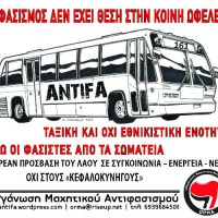 [Grécia] Fora os fascistas dos serviços públicos