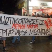 """[Grécia] Informação sobre a manifestação contra as """"Noites Brancas"""""""