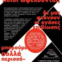 """[Grécia] Quem se beneficia da escravidão assalariada dos chamados """"beneficiários""""?"""