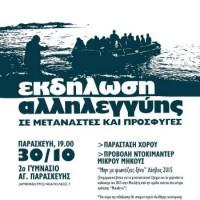 [Grécia] Solidariedade aos refugiados e imigrantes