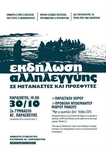 grecia-solidariedade-aos-refugiados-e-imigrantes-1