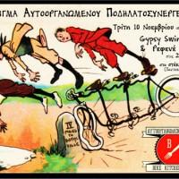 [Grécia] Abertura oficial da Bicicleta Cozinha - Gypsy Swing Live!!!