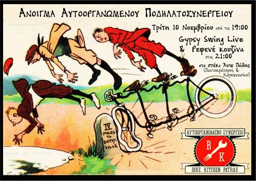 grecia-abertura-oficial-da-bicicleta-cozinha-gyp-1