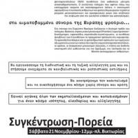 [Grécia] Atenas, 21 de novembro: Marcha em solidariedade com os refugiados e os imigrantes