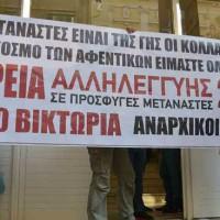 [Grécia] Em Atenas, anarquistas ocupam Ministério do Interior em solidariedade com os refugiados e os imigrantes