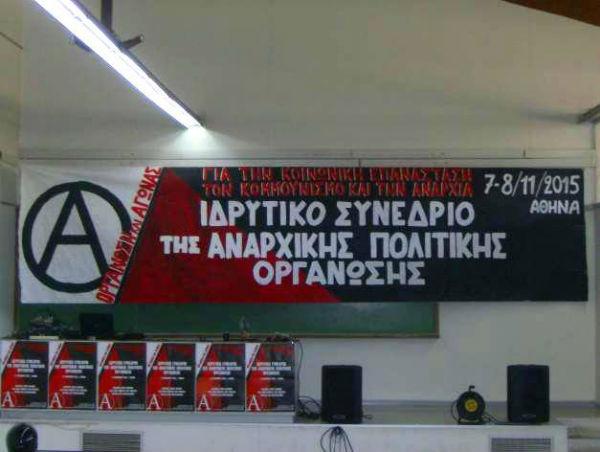 grecia-informacoes-sobre-o-congresso-de-fundacao-1