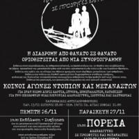 [Grécia] Marcha de solidariedade aos refugiados e imigrantes
