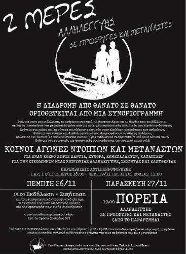 grecia-marcha-de-solidariedade-aos-refugiados-e-1